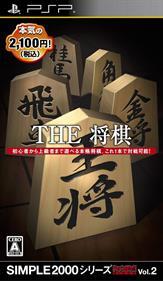 Simple 2000 Series Portable Vol.2: The Shogi