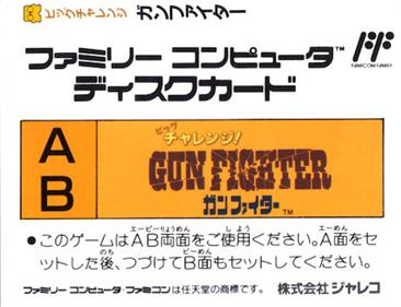 Big Challenge! Gun Fighter - Box - Back