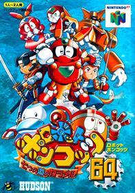 Robot Ponkottsu 64: Nanatsu no Umi no Caramel