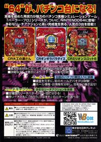 Parlor! Pro 64: Pachinko Jikki Simulation Game - Box - Back