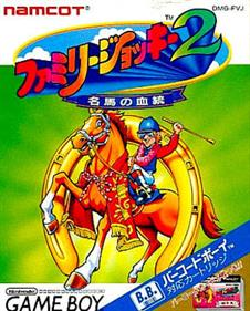 Family Jockey 2: Meiba no Kettou