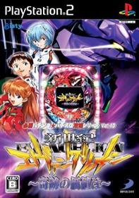 Hisshou Pachinko Pachi-Slot Kouryoku Series Vol. 10: CR Shinseiki Evangelion: Kiseki no Kachi