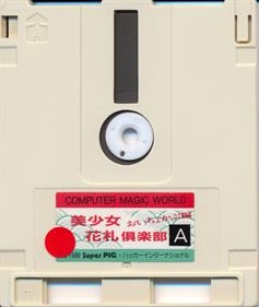 Bishoujo Hanafuda Club Vol 1: Oityokabu Hen - Cart - Front