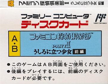 Famicom Tantei Club Part II: Ushiro ni Tatsu Shoujo: Zenpen - Box - Back