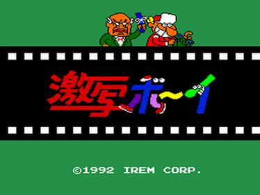 Gekibo: Gekisha Boy - Screenshot - Game Title