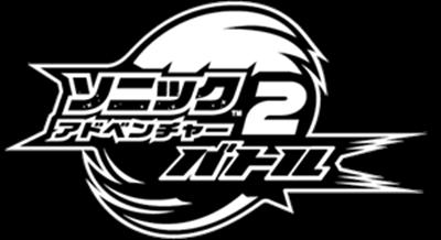 Sonic Adventure 2: Battle - Clear Logo