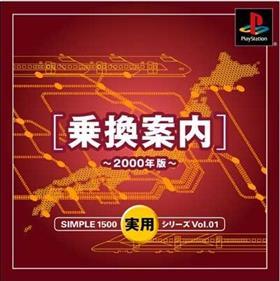 Simple 1500 Jitsuyou Series Vol. 01: Norikae Annai: 2000 Nen Ban