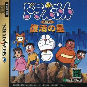 Doraemon: Nobita to Fukkatsu no Hoshi