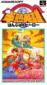 Hanjuku Hero: Ah, Sekai yo Hanjuku Nare...!!