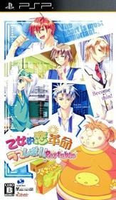 Otometeki Koi Kakumei * Love Revo! Portable