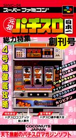 Ganso Pachi-Slot Nippon Ichi