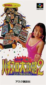 Big Ichigeki! Pachi-Slot Dai-Kouryaku 2: Universal Collection