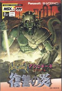 AshGuine Story III: Fukushuu no Honoo