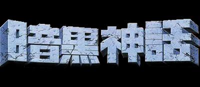 Ankoku Shinwa: Yamato Takeru Densetsu - Clear Logo
