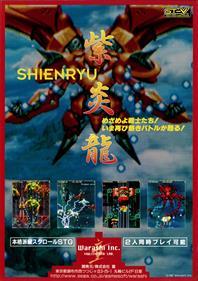 Shienryu