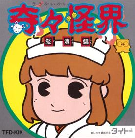 Kikikai-kai: Dotou Hen