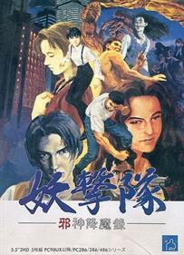 Yougekitai: Jashin Koumaroku