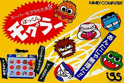 Super Mogura Tataki!!: Pokkun Mogura