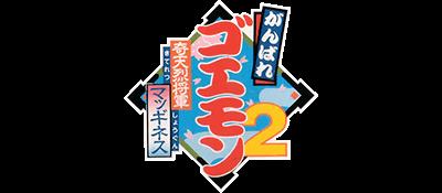Ganbare Goemon 2: Kiteretsu Shougun Magginesu - Clear Logo