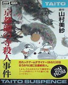 Kyoto Ryuu no Tera Satsujin Jiken