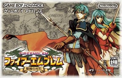 Fire Emblem: The Sacred Stones - Box - Front