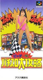 Big Ichigeki! Pachi-Slot Dai-Kouryaku