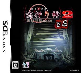 Hayarigami 2 DS: Toshidensetsu Kaii Jiken
