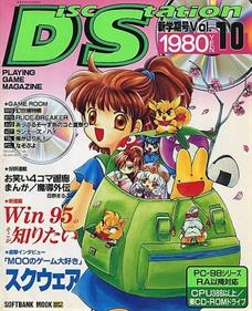 Disc Station Vol. 10