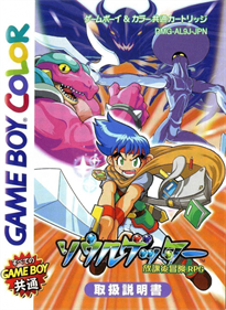 Soul Getter: Houkago Bouken RPG