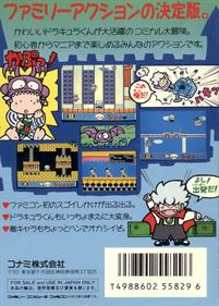 Akumajou Special: Boku Dracula-kun - Box - Back