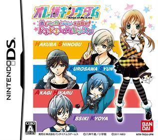 Ore-Sama Kingdom: Koi mo Manga mo Debut o Mezase! Doki Doki Love Lesson