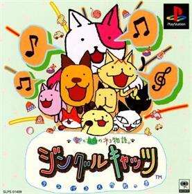 Ai to Yuujou no Neko Monogatari: Jingle Cats - Love Para Daisakusen no Maki