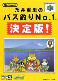 Itoi Shigesato no Bass Tsuri No. 1 Kettei Ban!