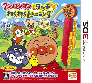 Anpanman to Touch de Waku Waku Training - Box - Front