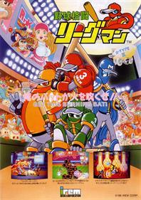 Ninja Baseball Bat Man