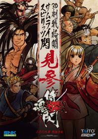 Samurai Shodown: Edge of Destiny - Advertisement Flyer - Front