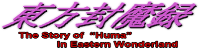 Touhou Fuumaroku ~ The Story of Eastern Wonderland - Clear Logo