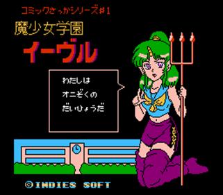 Comic Sakka Series Touma Senki 1: Mashoujo Gakuen Evil - Screenshot - Game Title