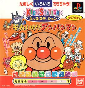 Kids Station: Soreike! Anpanman - Box - Front