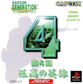Capcom Generations: Blazing Guns