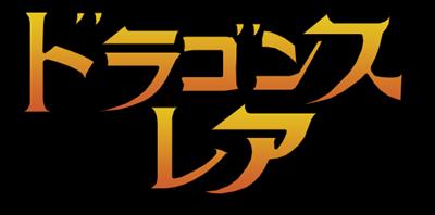 Dragon's Lair: The Legend - Clear Logo