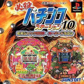 Hissatsu Pachinko Station 10: EX Jack 2000 & Super Dragon