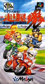 Bike Daisuki! Hashiriya Kon: Rider's Spirits