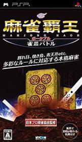 Mahjong Haoh Portable: Jansou Battle