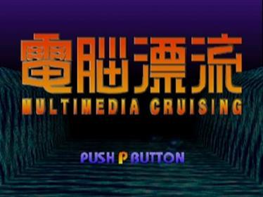 Dennou Hyouryuu: Multimedia Cruising - Screenshot - Game Title