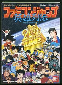 Famicom Jump: Eiyuu Retsuden