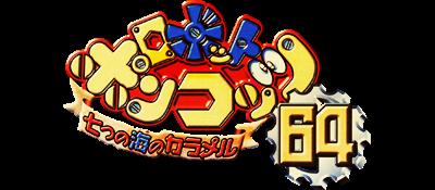 Robot Ponkottsu 64: Nanatsu no Umi no Caramel - Clear Logo