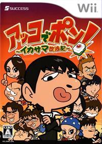 Akko de Pon! Ikasama Hourouki