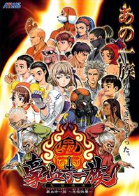 Shin Gouketsuji Ichizoku: Matsuri Senzo Kuyou - Advertisement Flyer - Front