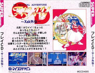 Fray in Magical Adventure CD: Xak Gaiden - Box - Back